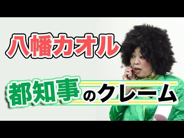 コント:都知事のクレーム【八幡カオル】