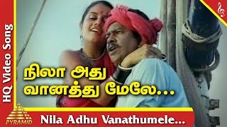 Nila Athu Vanathu Mele Video Song | Nayagan Tamil Movie songs | நிலா அது வானத்து மேலே | நாயகன்