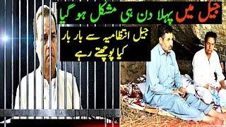 How Was Captain Safdar 1st Day In Jail ||Avenfield Case Judgement