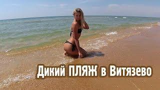 Дикий пляж в Витязево