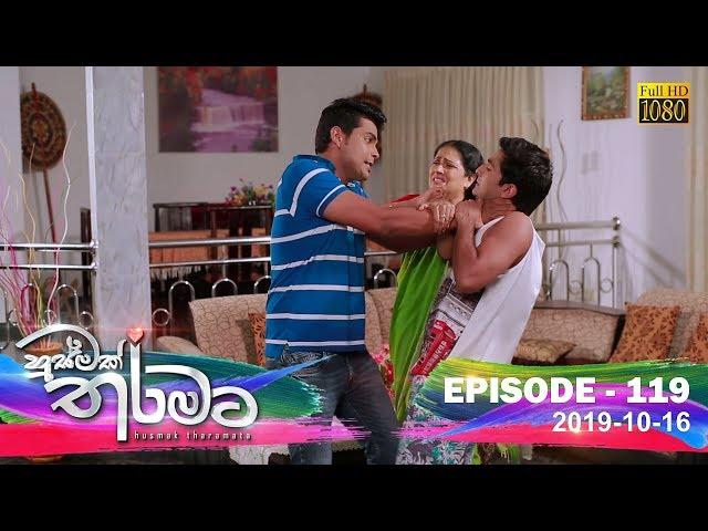 Husmak Tharamata | Episode 119 | 2019-10-16