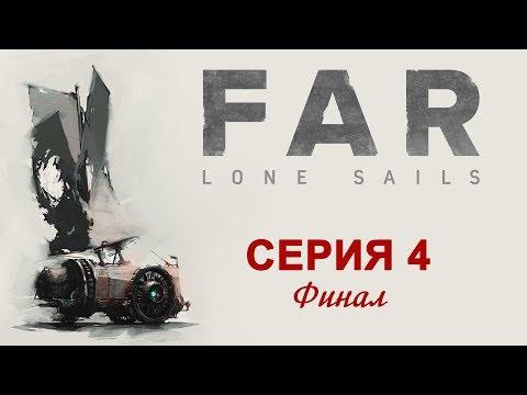 FAR: Lone Sails - Прохождение игры на русском [#4] Финал | PC