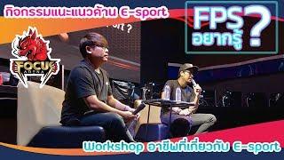 กิจกรรมแนะแนว พร้อม Workshop เกี่ยวกับ E-sport @Focus Arena ขอนแก่น  | FPS อยากรู้
