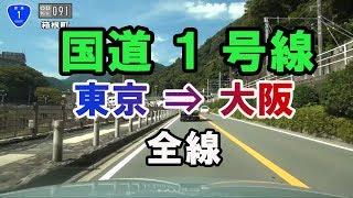 国道2016「国道1号線 東京⇒大阪」全線・等速車載動画