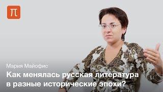 Методология изучения литературных сообществ - Мария Майофис