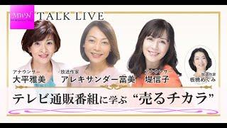 MウーマンネットTALK LIVE「テレビ通販番組に学ぶ売るチカラ」