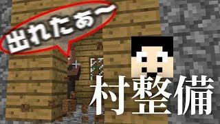 【マインクラフト】村の全家に出入り出来るよう整備!:まぐにぃのマイクラ実況2 #9