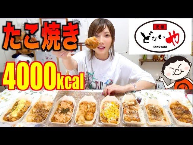 【大食い】[どないや]たこ焼き8種類食べ比べ[ソースマヨ,てりたま,明太マヨ,ゆずソースetc]推定4000kcal【木下ゆうか】