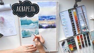 7 watercolor techniques. Как научится рисовать акварелью? 7 техник  акварельной живописи..