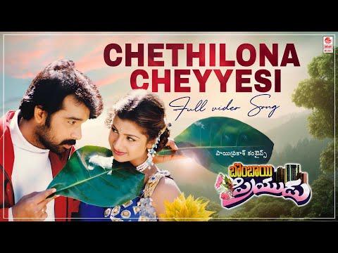 Telugu Movie Video Songs | Bombay Priyudu Movie Songs | Chethilona