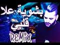Rai Mix bchwiya 3la galbi بشوية علا قلبي💔 نبغيك وتعرفي بلاصتك هيا هيا REMIX DJ IMAD22