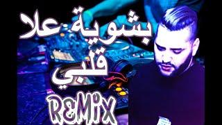 Rai Mix bchwiya 3la galbi بشوية علا قلبي💔 نبغيك وتعرفي بلاصتك هيا هيا ©REMIX DJ IMAD22
