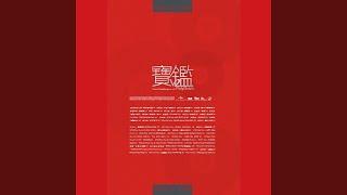 Download Lagu Xia Ri Qing Qing mp3