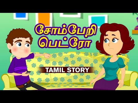 சோம்பேறி பெட்ரோ - Bedtime Stories For Kids | Fairy Tales in Tamil | Tamil Stories | Koo Koo TV