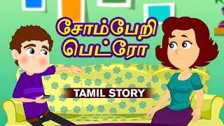 சோம்பேறி பெட்ரோ - Bedtime Stories For Kids   Fairy Tales in Tamil   Tamil Stories   Koo Koo TV