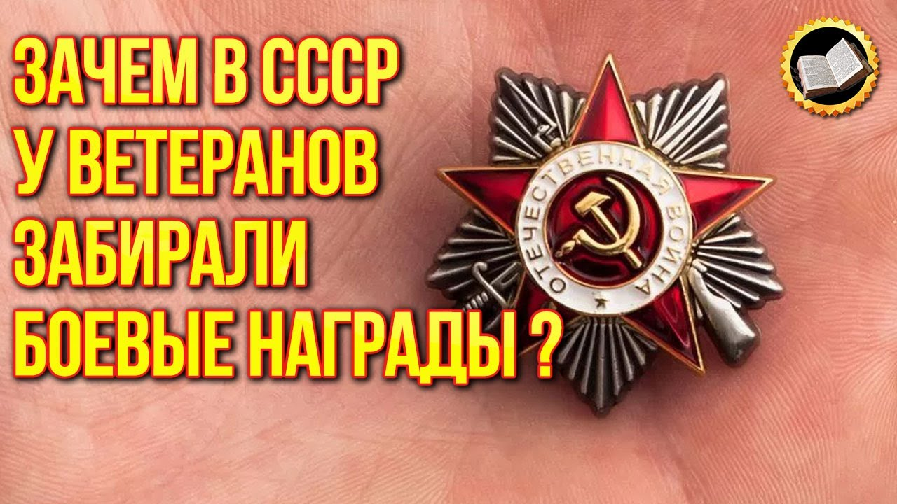 Зачем в СССР у ветеранов забирали боевые награды перед выездом заграницу?!