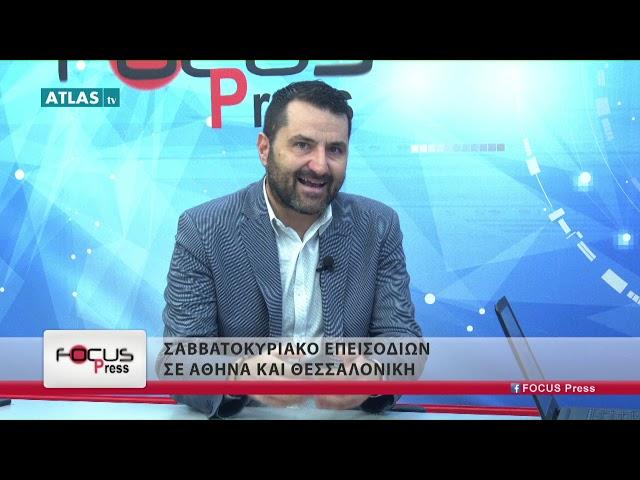 FOCUS PRESS ΜΕΡΟΣ 1ο     4 3 2019 - ΠΑΠΑΔΑΚΗΣ