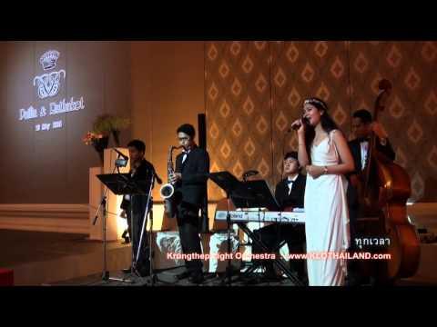 เพลงรักงานแต่ง ทุกเวลา (cover อัส The Star) วงดนตรีแต่งงาน KLO  งานแต่งที่ รร พลูแมน