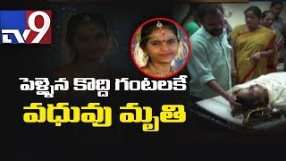 Bride dies hours after wedding - TV9