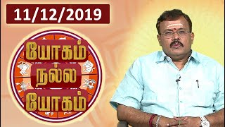 Yogam Nalla Yogam | 11-12-2019 Vendhar TV