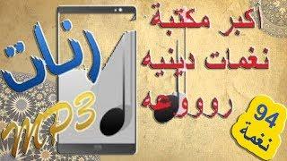 تحميل نغمات وأدعية دينية روعة للموبايل mb3