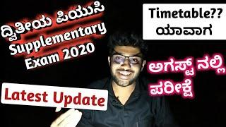 2nd PUC Supplementary Exam Fees?? & Last Date Is JULY 31 | Timetable Soon | Karnataka PU Board