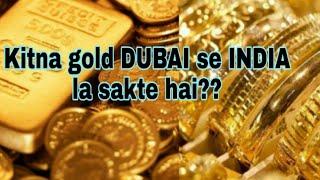 Custom duty free gold allowance from Dubai to India in Hindi   Indian life in Saudi Arabia