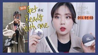 2018 GET READY WITH ME#06.말 많은 같이 준비해욥🌷 (#클리오 쿠션, #프루아) | WOORIN