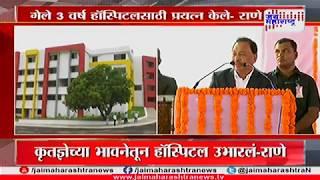 Narayan rane's Lifetime hospital Inauguration in Sindhudurg; CM Fadnavis present during Inauguration