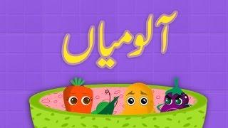 Aloo Mian (Urdu Poem) | (آلو میاں (اردو نظم