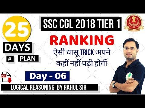 🔴 SSC CGL 2018 TIER 1     25 DAYS PLAN     DAY 6 ( RANKING ) REASONING BY RAHUL SIR