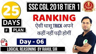 🔴 SSC CGL 2018 TIER 1 ||| 25 DAYS PLAN ||| DAY 6 ( RANKING ) REASONING BY RAHUL SIR