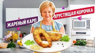 🐟 Как Пожарить Карп с Хрустящей Корочкой (Лучший рецепт!)