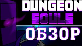 Обзор Dungeon Souls