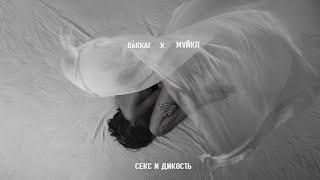 Bàrxat – Секс и Дикость ft. МVЙКЛ