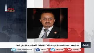 نشرة الاخبار قناة عدن الفضائية 09 10 2019