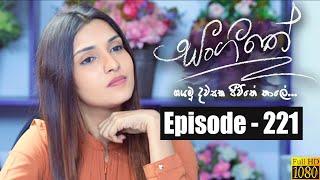 Sangeethe | Episode 221 16th December 2019 Thumbnail