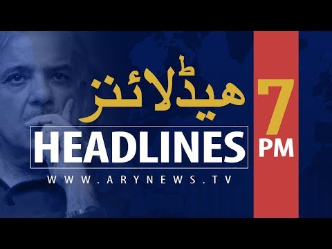 Headlines | ARYNews | 1900 | 15th July 2019