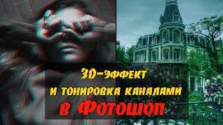 Быстрый эффект 3D и тонировка через каналы в Фотошоп