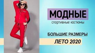 ЖЕНСКИЕ СПОРТИВНЫЕ КОСТЮМЫ больших размеров Белорусский трикотаж Мода лета 2020