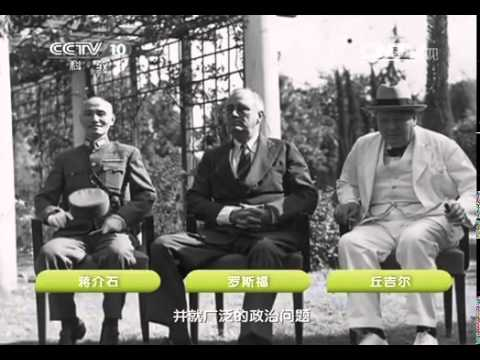 钓鱼岛事件始末_[a] 波茨坦公告 ポツダム宣言 Potsdam Declaration - anoword : Search - Video ...