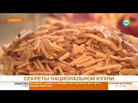 Армянская лапша аришта - рецепт