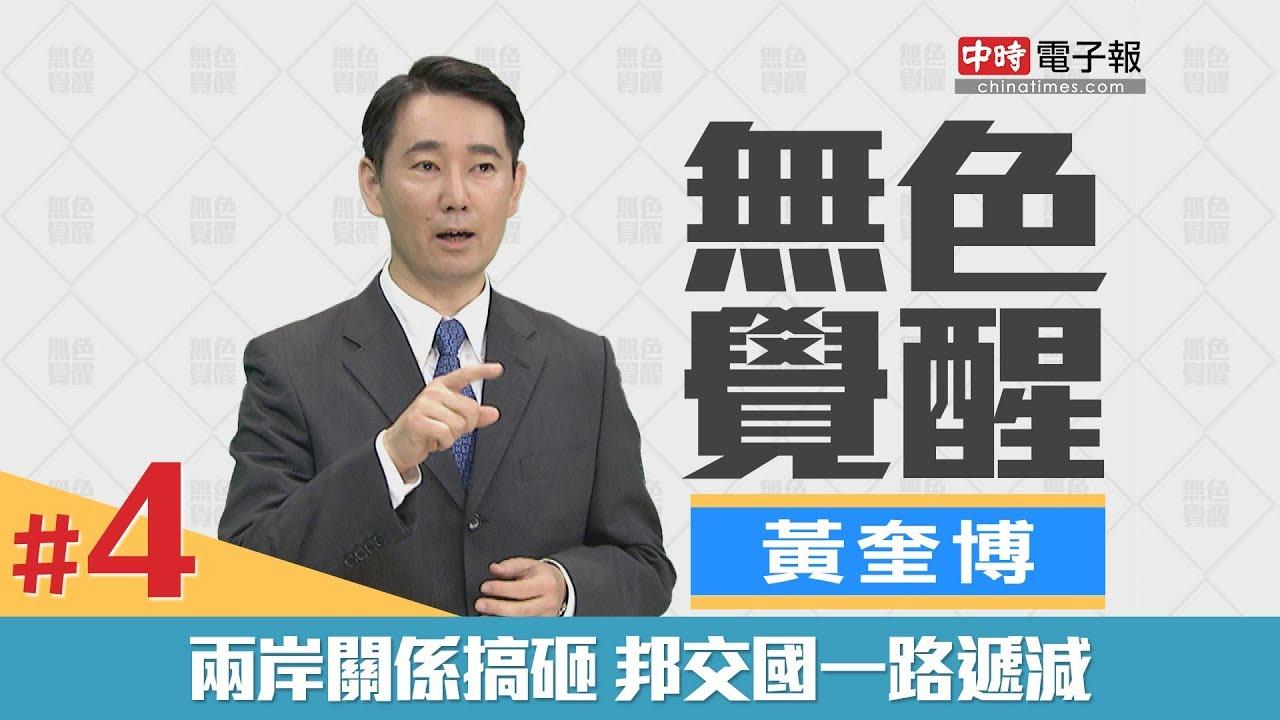 《無色覺醒》黃奎博|斷交示警臺灣外交危機再起?|20180510 - YouTube