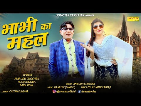 Bhabhi Ka Mehal | Anirudh Chochra | Pooja Hooda | Kajal Rani | Rahul Panchal | New Haryanvi 2018