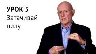 Стивен Кови – Достижение цели – Урок 5/5
