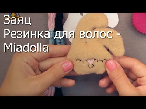 Ролик Заяц Резинка для волос - Miadolla Видео Мастер-Класс