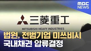 법원, 전범기업 미쓰비시 국내채권 압류결정 (2021.…