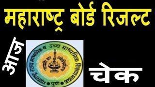 hsc-result-2019-maharashtra-hsc-result-2018-date-maharashtra-board-result-2018-new-date