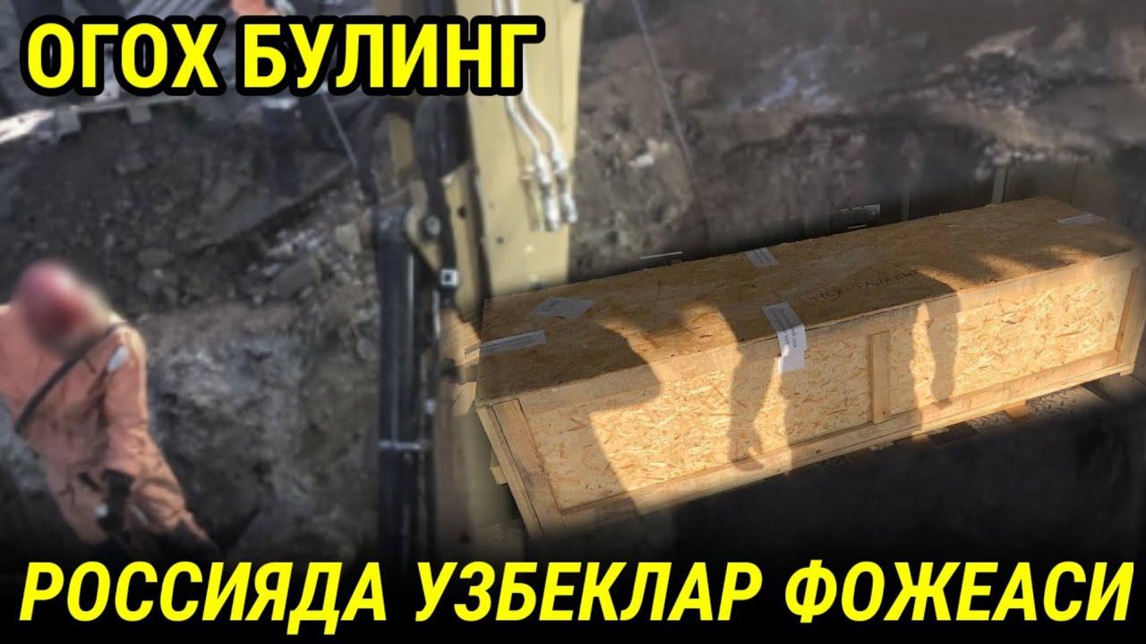 Download ТЕЗКОР 7 МЕТР ЧУКИРЛИКДАН УЗБЕК ЖАСАДИ ТОПИЛДИ ШОК