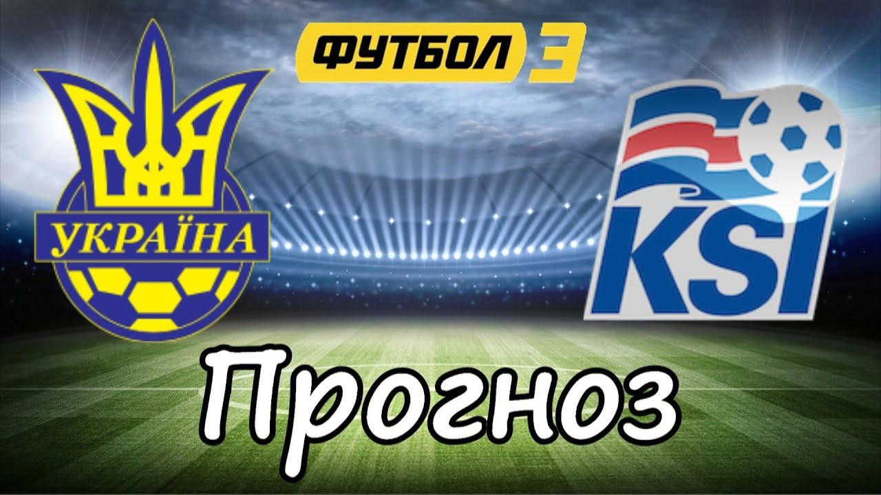 украина футбол прогноз на исландия сегодня